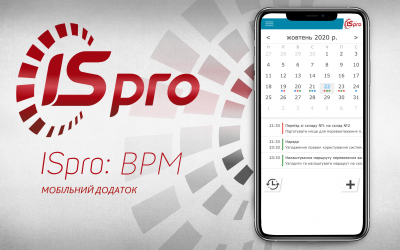 ISpro: BPM - ефективна робота зі списками завдань, їх розподілом та плануванням